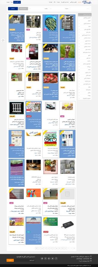اطلاعات اصناف - درج اَگهی -تبلیغات اینترنتی